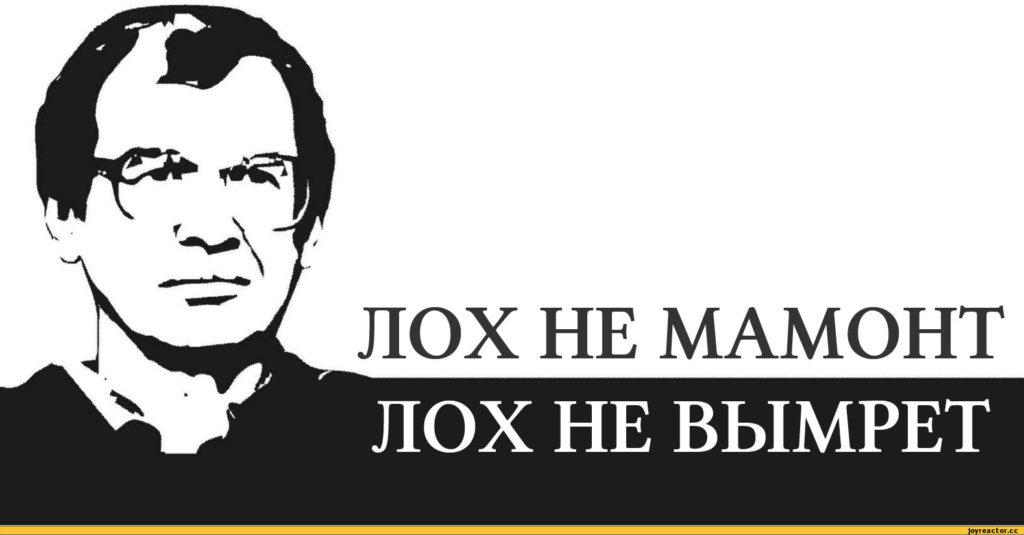 lox-ne-vumret